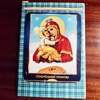 Рукописная книга народных рецептов собранных Е. В. Родионовой